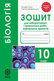 ГДЗ Біологія 10 клас Т.О. Сало, Л.В. Деревинська (2018). Відповіді та розв'язання