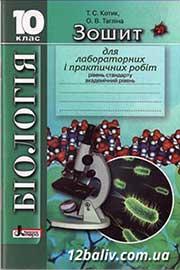ГДЗ Біологія 10 клас Т.С. Котик, О.В. Тагліна (2010). Відповіді та розв'язання