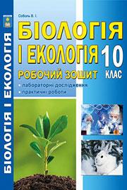 ГДЗ Біологія 10 клас В. І. Соболь (2018). Відповіді та розв'язання