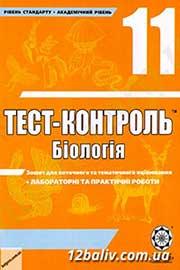 ГДЗ Біологія 11 клас А.Ю. Іонцева (2011). Відповіді та розв'язання