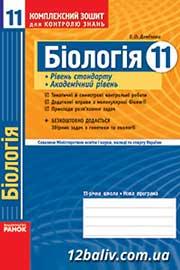 ГДЗ Біологія 11 клас І.О. Демічева (2011). Відповіді та розв'язання