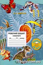 ГДЗ Біологія 11 клас О.А. Андерсон (2014). Відповіді та розв'язання