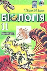ГДЗ Біологія 11 клас П.Г. Балан, Ю.Г. Вервес (2011). Відповіді та розв'язання
