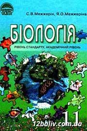 ГДЗ Біологія 11 клас С.В. Межжерін, Я.О. Межжеріна (2011). Відповіді та розв'язання