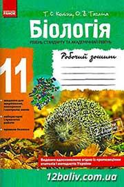 ГДЗ Біологія 11 клас Т.С. Котик, О.В. Тагліна (2014). Відповіді та розв'язання