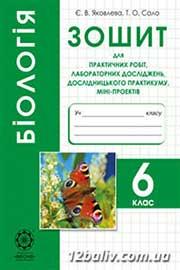ГДЗ Біологія 6 клас Є.В. Яковлева, Т.О. Сало (2015). Відповіді та розв'язання