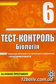 ГДЗ Біологія 6 клас Є.В. Яковлєва (2014). Відповіді та розв'язання