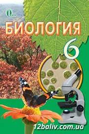 ГДЗ Біологія 6 клас І.Ю. Костіков, С.О. Волгін, В.В. Додь (2014). Відповіді та розв'язання