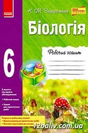 ГДЗ Біологія 6 клас К.М. Задорожний (2014). Відповіді та розв'язання