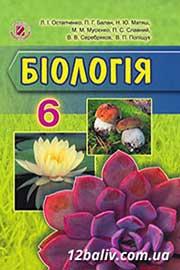 ГДЗ Біологія 6 клас Л.І. Остапченко, П.Г. Балан, Н.Ю. Матяш (2014). Відповіді та розв'язання