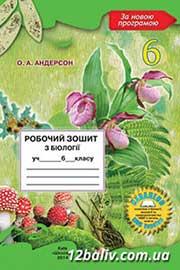 ГДЗ Біологія 6 клас О.А. Андерсон (2014). Відповіді та розв'язання