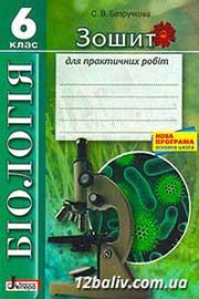 ГДЗ Біологія 6 клас С.В. Безручкова (2015). Відповіді та розв'язання