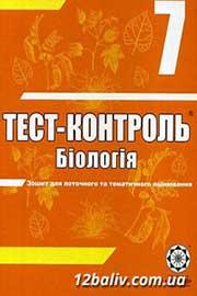 ГДЗ Біологія 7 клас А.Ю. Іонцева (2012). Відповіді та розв'язання