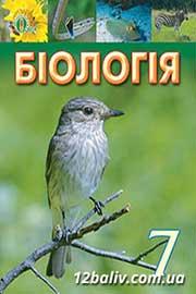 ГДЗ Біологія 7 клас І.Ю. Костіков, С.О. Волгін, В.В. Додь (2015). Відповіді та розв'язання