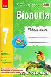 ГДЗ Біологія 7 клас К.М. Задорожний (2015). Відповіді та розв'язання
