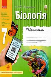 ГДЗ Біологія 7 клас К.М. Задорожний (2019). Відповіді та розв'язання