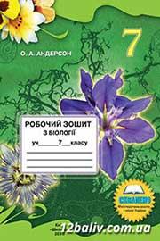 ГДЗ Біологія 7 клас О.А. Андерсон (2012). Відповіді та розв'язання
