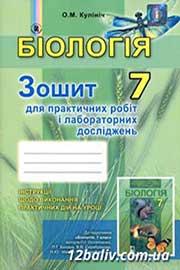 ГДЗ Біологія 7 клас О.М. Кулініч (2015). Відповіді та розв'язання