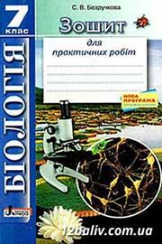 ГДЗ Біологія 7 клас С.В. Безручкова (2015). Відповіді та розв'язання