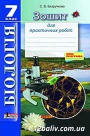 ГДЗ Біологія 7 клас Т.К. Вихренко (2013). Відповіді та розв'язання