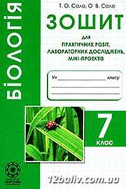 ГДЗ Біологія 7 клас Т.О. Сало, О.В. Сало (2015). Відповіді та розв'язання