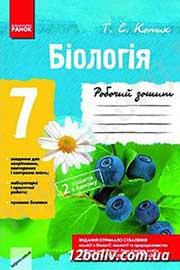 ГДЗ Біологія 7 клас Т.С. Котик (2011). Відповіді та розв'язання