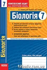 ГДЗ Біологія 7 клас Т.С. Котик, Д.В. Леонтьєв, О.В. Тагліна (2011). Відповіді та розв'язання