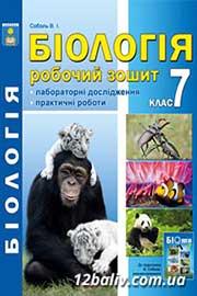 ГДЗ Біологія 7 клас В.І. Соболь (2015). Відповіді та розв'язання