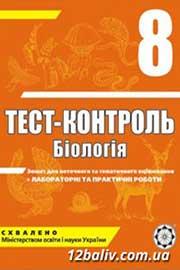 ГДЗ Біологія 8 клас А.Ю. Іонцева (2010). Відповіді та розв'язання