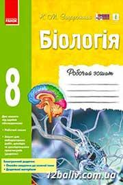 ГДЗ Біологія 8 клас К.М. Задорожний (2016). Відповіді та розв'язання