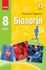ГДЗ Біологія 8 клас К.М. Задорожний (2021). Відповіді та розв'язання
