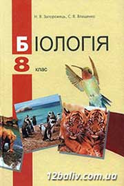 ГДЗ Біологія 8 клас Н.В. Запорожець, С.В. Влащенко (2008). Відповіді та розв'язання