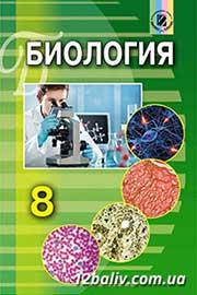 ГДЗ Біологія 8 клас Н.Ю. Матяш (2016). Відповіді та розв'язання