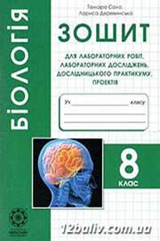 ГДЗ Біологія 8 клас Т.О. Сало, Л.В. Деревинська (2016). Відповіді та розв'язання