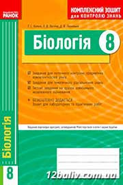 ГДЗ Біологія 8 клас Т.С. Котик, Д.В. Леонтьєв, О.В. Тагліна (2011). Відповіді та розв'язання