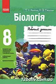 ГДЗ Біологія 8 клас Т.С. Котик, О.В. Тагліна (2013). Відповіді та розв'язання