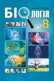 ГДЗ Біологія 8 клас В.І. Соболь (2021). Відповіді та розв'язання