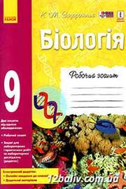 ГДЗ Біологія 9 клас К.М. Задорожний (2017). Відповіді та розв'язання