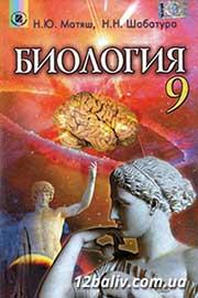 ГДЗ Біологія 9 клас Н.Ю. Матяш, М.Н. Шабатура (2009). Відповіді та розв'язання