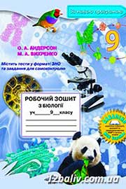ГДЗ Біологія 9 клас О.А. Андерсон, М.А. Вихренко (2017). Відповіді та розв'язання