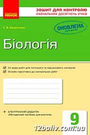ГДЗ Біологія 9 клас С.В. Безручкова (2017). Відповіді та розв'язання