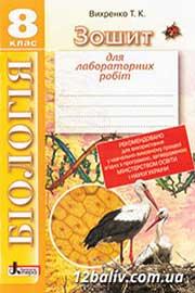 ГДЗ Біологія 9 клас Т.К. Вихренко (2014). Відповіді та розв'язання