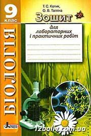 ГДЗ Біологія 9 клас Т.С. Котик, О.В. Тагліна (2014). Відповіді та розв'язання