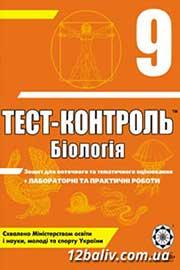 ГДЗ Біологія 9 клас Ю.Л. Нечаєва, А.Л. Жеравльова (2010). Відповіді та розв'язання