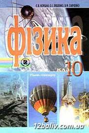 ГДЗ Фізика 10 клас Є.В. Коршак, О.І. Ляшенко, В.Ф. Савченко (2010). Відповіді та розв'язання