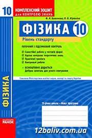 ГДЗ Фізика 10 клас Ф.Я. Божинова, О.О. Кірюхіна (2010). Відповіді та розв'язання