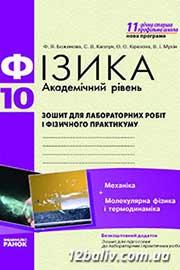 ГДЗ Фізика 10 клас Ф.Я. Божинова, С.В. Каплун (2011). Відповіді та розв'язання