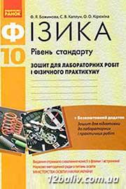 ГДЗ Фізика 10 клас Ф.Я. Божинова, С.В. Каплун (2014). Відповіді та розв'язання