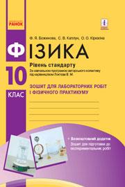 ГДЗ Фізика 10 клас Ф. Я. Божинова, С. В. Каплун, О. О. Кірюхіна (2018). Відповіді та розв'язання