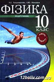 ГДЗ Фізика 10 клас Л.Е. Генденштейн, І.Ю. Ненашев (2010). Відповіді та розв'язання